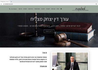 עורך דין יצחק מצליח